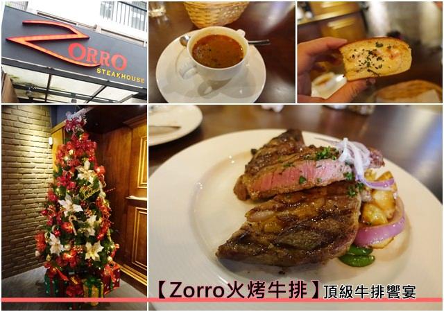 ▌食記 ▌台北大安。忠孝敦化 家族聚餐就在「Zorro火烤牛排」牛排嫩又好吃