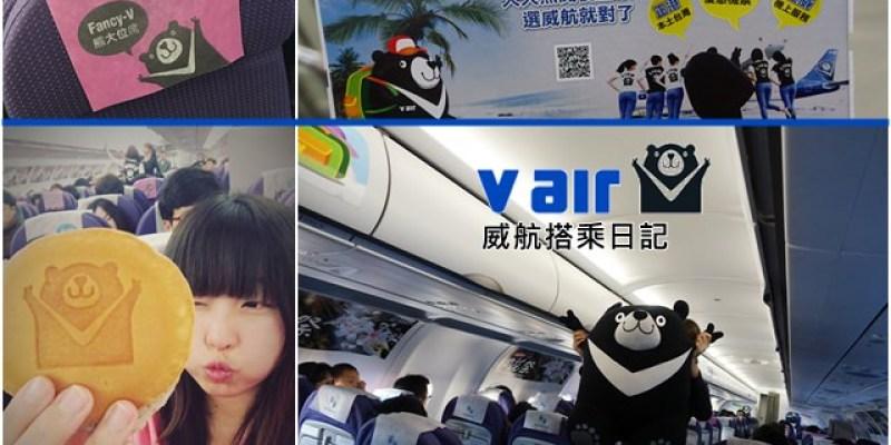 韓國 ▌威航搭乘日記 | V Air 威航- 台灣釜山直飛,飛釜山的新選擇❤