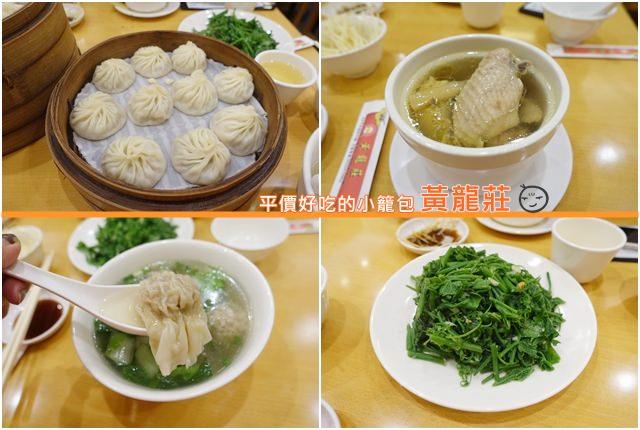 ▌食記 ▌台北中正。中正紀念堂站|黃龍莊。平價的美味小籠包店,雞湯也好喝