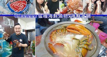 ▌食記 ▌新北板橋。江子翠站 林道遠開的猛嘎海鮮燒物。海鮮火鍋新鮮又好吃