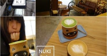 ▌食記 ▌台北中正。古亭站 NUKI Coffee。文青咖啡店/有WIFI/不限時/平價