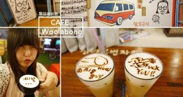 韓國 ▌統營。超人氣咖啡廳|카페 울라봉髒話咖啡廳/好玩而已別太認真阿!!!!