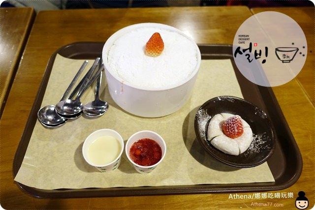 韓國 ▌釜山美食推薦 :  설빙 雪冰釜山草莓牛奶冰季 韓國人氣冰品連鎖店