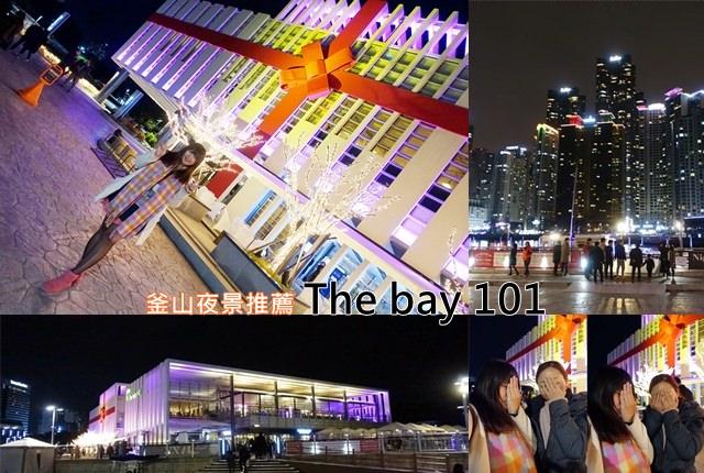 韓國 ▌釜山夜景推薦:冬柏站 The Bay 101더베이101 晚上超美不來可惜