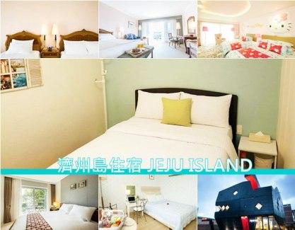 韓國自由行 ▌濟州島住宿/免費WIFI/Hotel/GuestHouse平價住宿.附比價連結