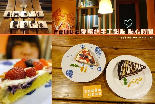 宜蘭羅東 ▌Amy's cafe愛蜜絲 美味的手作蛋糕 不限時/有WIFI/食尚玩家也推