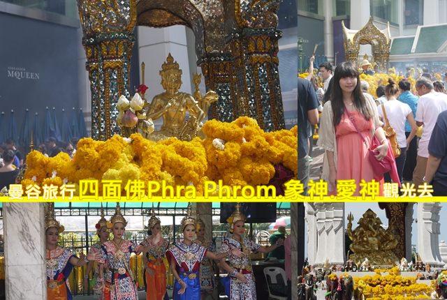 泰國 ▌曼谷必去景點 四面佛Phra Phrom.象神.愛神/交通方式+參拜方法
