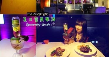 邀稿 ▌適合女生的Somersby Crush夏日蜜翻轉新樂趣 x IN HOUSE 餐點