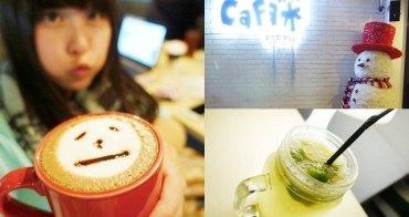 台北 ▌東區 永春站 深cafe深咖啡 飲料有表情可愛餐點也不錯/WIFI/不限時
