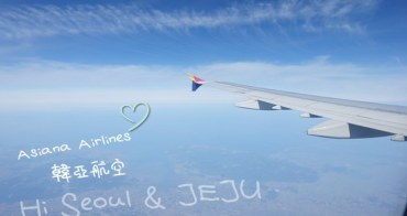 韓國 ▌濟州島自由行 韓亞航空直飛仁川機場 轉國內線►濟州島 去程回程心得