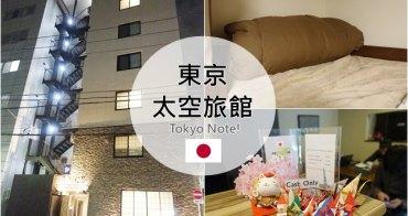 日本 ▌東京自由行 : 平價青年旅館 東京太空旅館 SPACE HOSTEL TOKYO