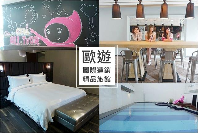 台北 ▌住宿推薦 歐遊國際連鎖精品旅館 新莊旗艦館 房間超美 有設計感