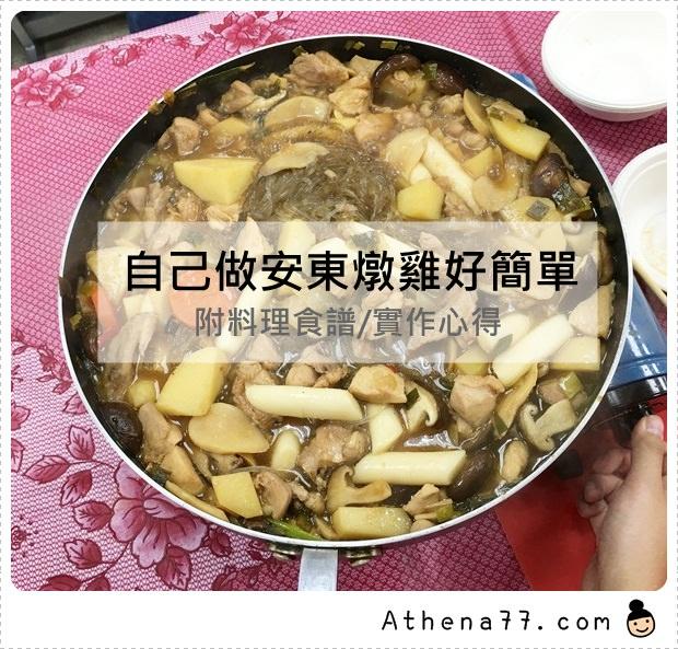 Cooking ▌生活紀錄 安東燉雞 食譜 自己動手做 不用去韓國也可以吃到:)