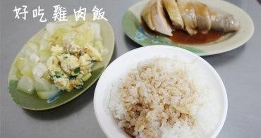台北食記 ▌中和 南勢角站 興南夜市 好吃雞肉飯 建議點雞腿 下水湯只要10元