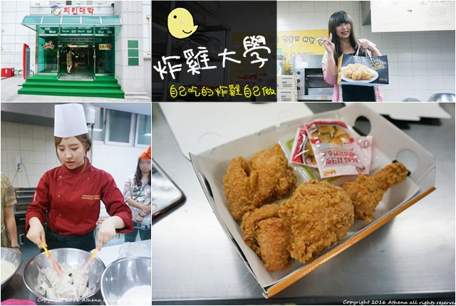 韓國 ▌京畿道景點推薦 BBQ Chicken炸雞大學 치킨대학 自己吃的炸雞 自己做