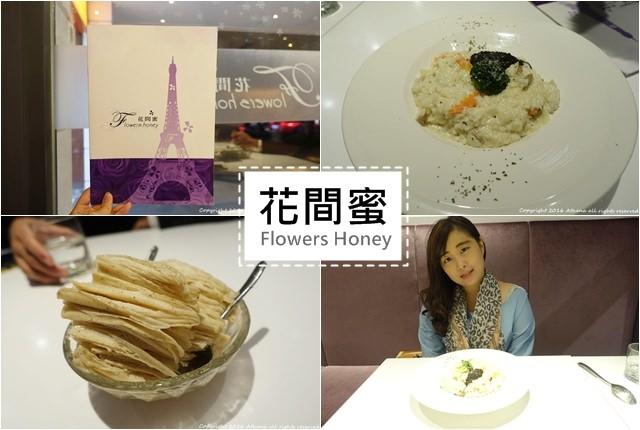 台北食記 ▌國父紀念館站 義法蔬食料理 花間蜜蔬食餐廳 Flowers honey
