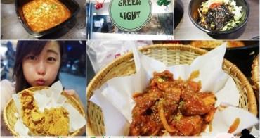 台北食記 ▌東區 忠孝復興 Green Light 韓式炸雞吃到飽 台灣第一間炸雞吃到飽