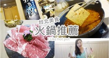 台北食記 ▌忠孝敦化 台北好吃火鍋/東區餐廳推薦 秋豆溢 海鮮超鮮#影音