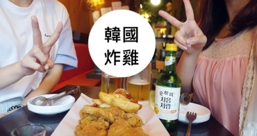 韓國 ▌首爾食記 : 回基站(123) 男子炸雞남자닭 平價不錯吃 #近慶熙大