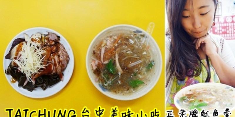 台中美食 ▌正老牌魷魚羹 巷弄內的銅板美食 推薦綜合羹 滷味也值得點喔:)