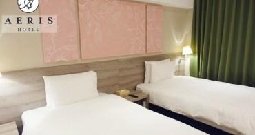 台中住宿 ▌愛麗絲國際大飯店Aeris International Hotel 商務休閒住宿 附早餐