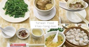 台北食記  ▌中正紀念堂站 : 皇龍莊 Taiwan Food Xiao-long-bao《Mae專欄》