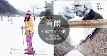 【韓國自由行】首爾冬季特別企劃 冬季旅行行程規劃+五間飯店推薦清單