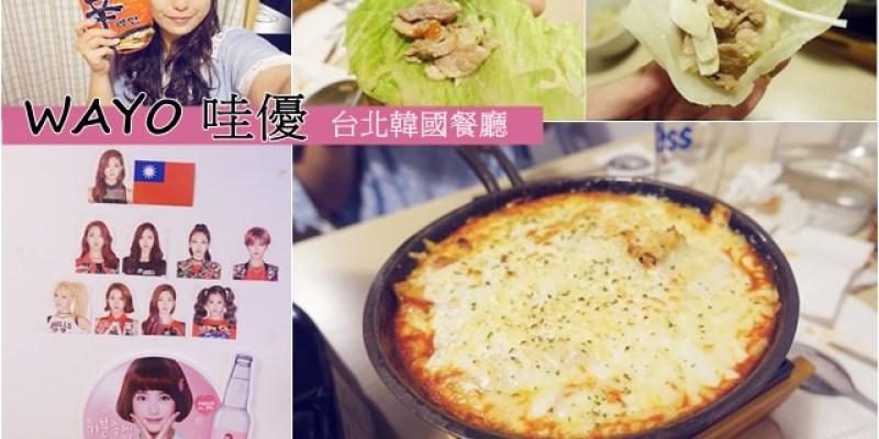 台北 ▌忠孝復興 WAYO 哇優 平價韓式料理 部隊火鍋 內附菜單/WIFI #影音食記