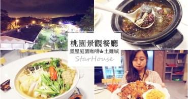 桃園 ▌桃園景觀餐廳 星屋土雞城 桃園夜景盡收眼前 私房景點 合菜桌菜