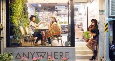 台北 ▌行天宮站 Anywhere Cafe & Travel 任意門旅行風咖啡館/不限時/WIFI