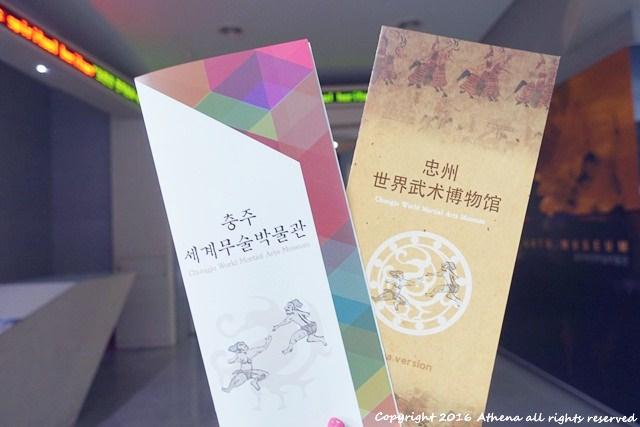 韓國 ▌忠清北道 忠州世界武術博物館 세계무술박물관 武林高手應該有興趣