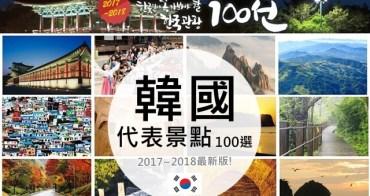 旅遊資訊 ▌韓國人必去的100個韓國觀光點한국관광100선【2017韓國百選】