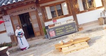 韓國 ▌慶州 : 我在超美的韓屋村 慶州校村경주 교촌마을 手做年糕初體驗