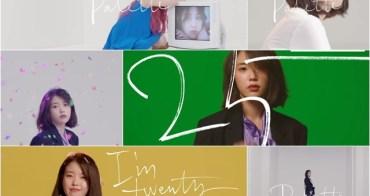 【音樂】IU아이유 _ Palette팔레트 Feat. G-DRAGON 超喜歡這MV和歌詞