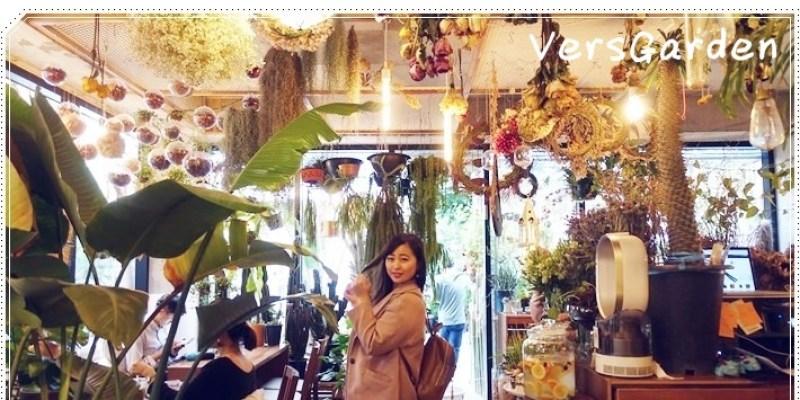 韓國首爾 ▌弘大站(239) 延南洞超美花草咖啡廳 VERS GARDEN 弘大花草咖啡廳推薦