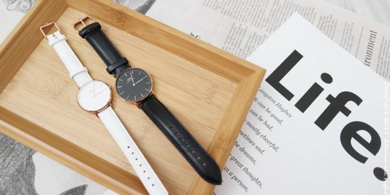 【生活配件】你多久沒有戴手錶了呢 –2017最新DW官網折扣碼「athena77」 Daniel Wellington 耐看又好搭的時尚配件 #得獎者公布