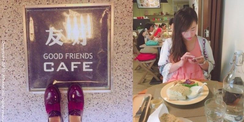 台北食記 ▌古亭站 : 友好咖啡Good Friends Cafe 平價早午餐 鄉村風 有台灣小農品質茶