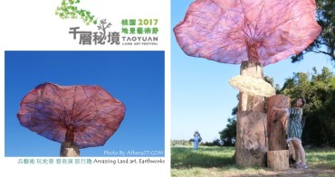 桃園旅行  ▌2017桃園地景藝術節懶人包!裝置藝術・特色活動・市集體驗・交通介紹  Taoyuan Land Art Festival 活動期間 8/18-9/3 #桃園藝文活動