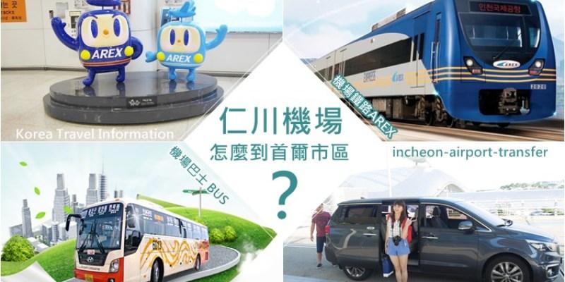 韓國首爾 ▌仁川機場怎麼到首爾市區?完整懶人包整理 - 機場巴士/機場鐵路AREX/韓國飯店機場接送 Incheon-Airport-transfer