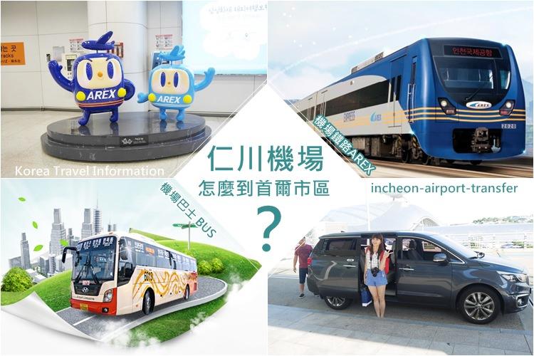 韓國首爾 ▌仁川機場怎麼到首爾市區?完整懶人包整理 – 機場巴士/機場鐵路AREX/韓國飯店機場接送 Incheon-Airport-transfer