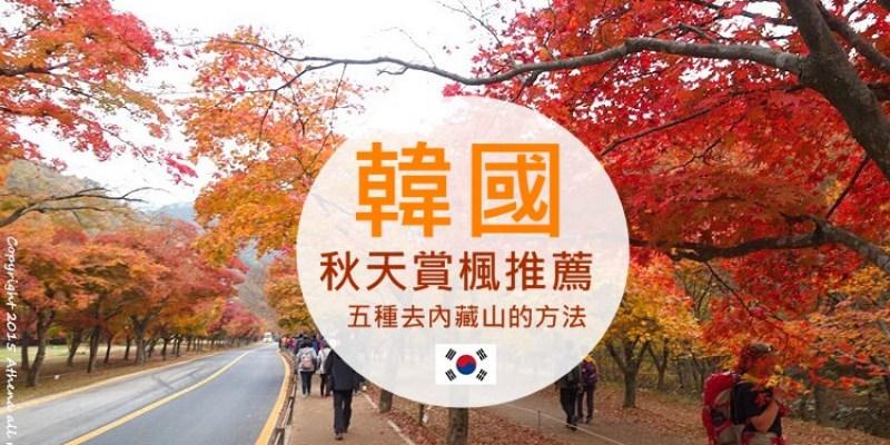韓國 ▌秋天賞楓推薦:五種去內藏山的方法 내장산국립공원 交通攻略 #內藏山一日遊《2019年最新版》