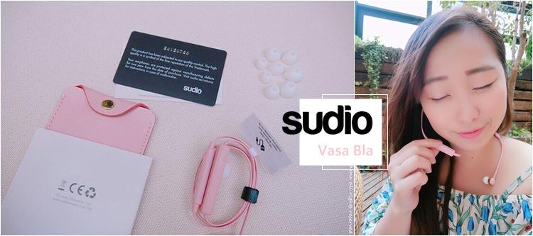合作 ▌北歐瑞典設計,Sudio Vasa Blå 藍牙無線耳機|粉色十月公益行動《讀者優惠》