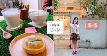 台北食記 ▌行天宮站:填一點-甜點手作咖啡店 少女心乾燥花咖啡廳《Iphone 食記》