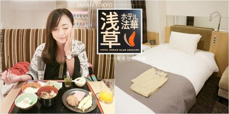 日本 ▌東京住宿推薦:Hotel Hokke Club Asakusa 淺草法華俱樂部飯店 早餐超威!