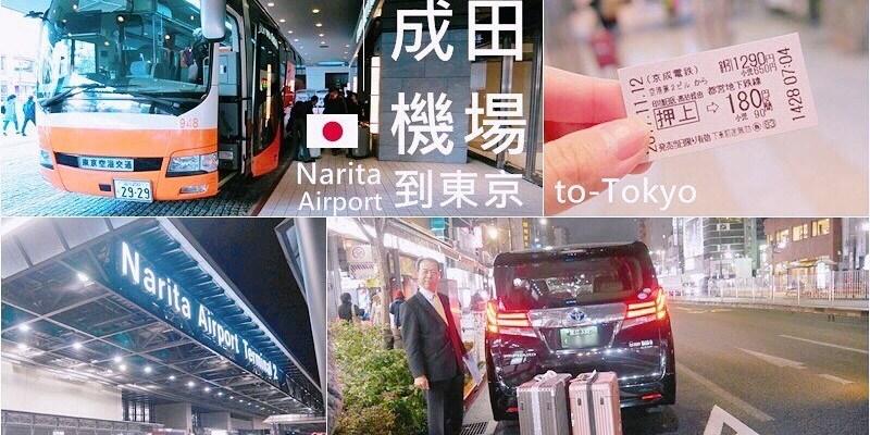 日本東京 ▌成田機場到東京淺草 利木津巴士 SKY ACCES 機場接送 三種交通搭乘心得
