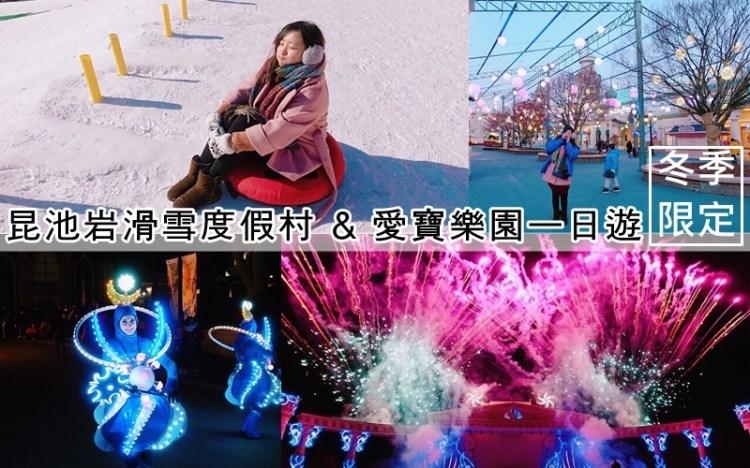 【韓國一日團】冬季限定!昆池岩滑雪度假村雪上活動 & 愛寶樂園一日遊 XMAS過聖誕