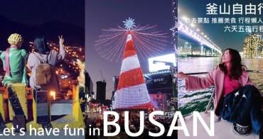 【韓國自由行】2019 釜山自由行。六天五夜行程 必去景點 推薦美食 行程懶人包