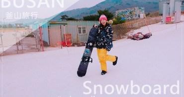 韓國釜山 ▌伊甸園山谷滑雪渡假村 雪板初體驗 SNOWBOARD 離釜山最近的滑雪場!
