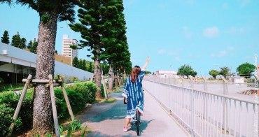 日本旅行 ▌沖繩不開車自由行:腳踏車旅行南沖繩 海岸線美翻 覺得好熱血 可是屁股超痛