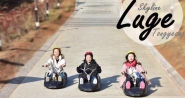 韓國 ▌統營斜坡滑車Skyline luge 刺激有趣真的好玩 통영스카이라인루지 #統營卡丁車
